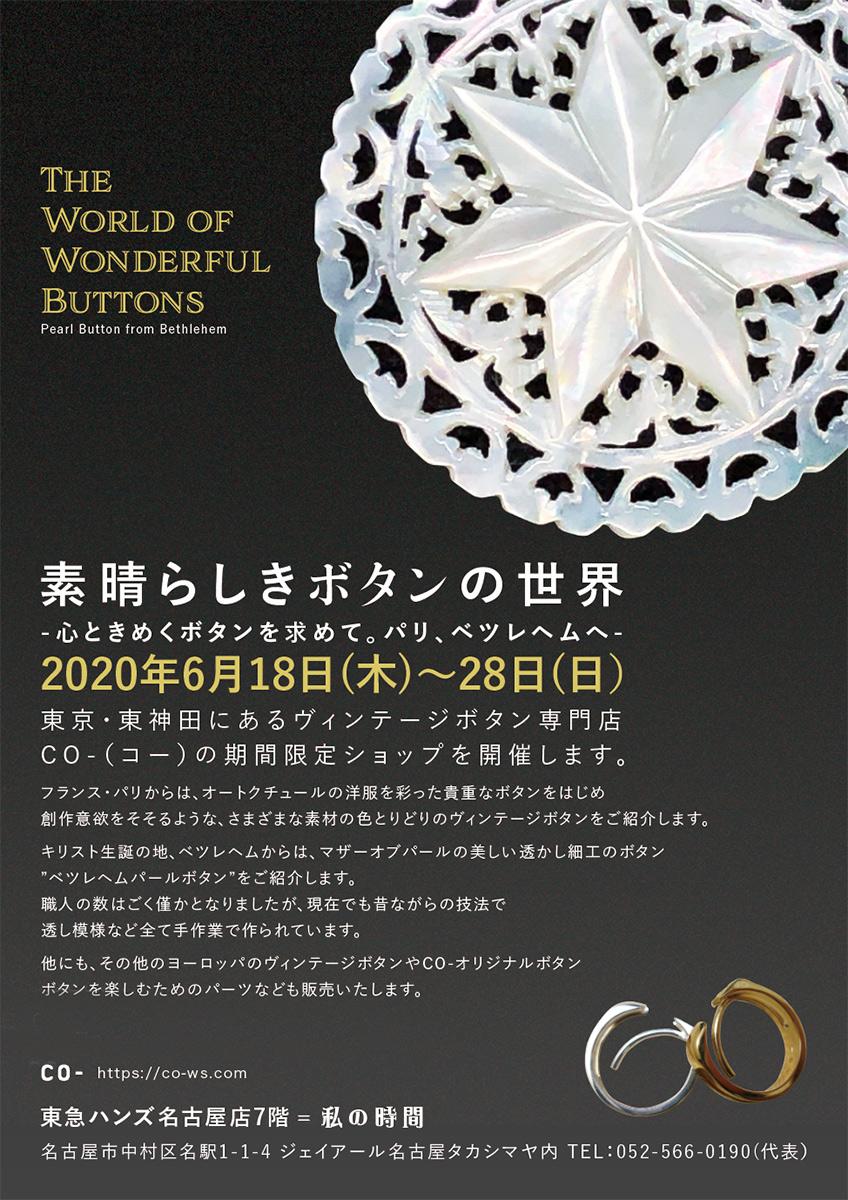 【出店イベント】素晴らしきボタンの世界 in 東急ハンズ名古屋店