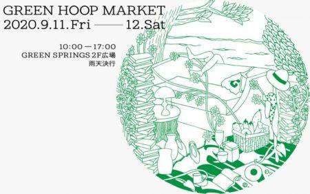 【出店イベント】GREEN HOOP MARKETに出店
