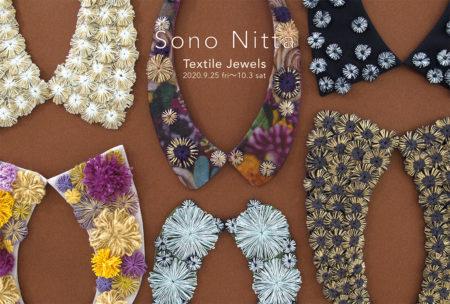 """【店内イベント】Sono Nitta """"Textile Jewels"""""""