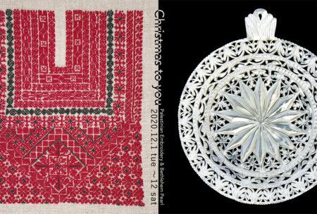 【店内イベント】TATREEZ+CO- パレスチナの手刺繍とベツレヘムパール