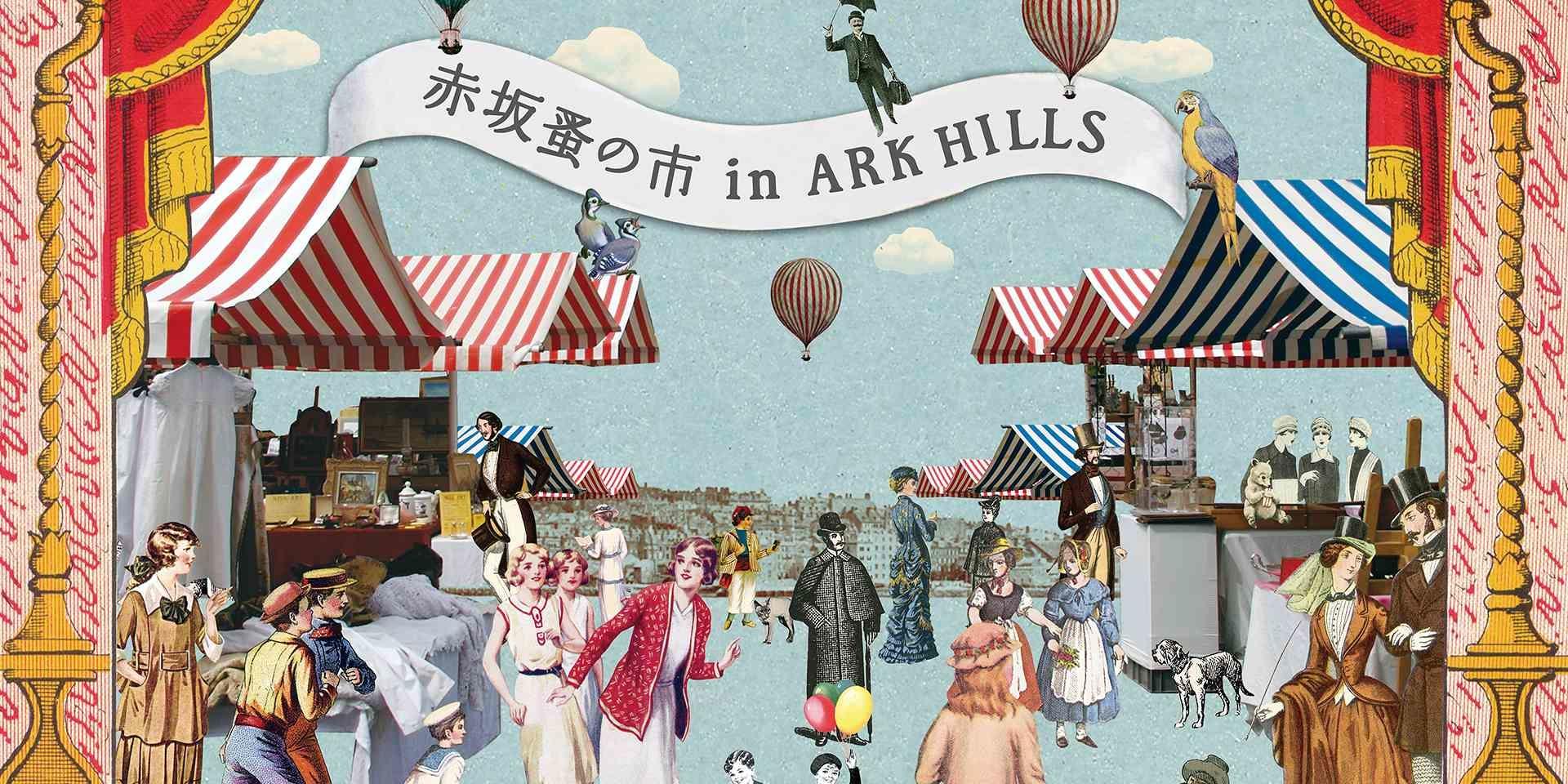【出店イベント】第81回赤坂蚤の市 in ARK HILLS