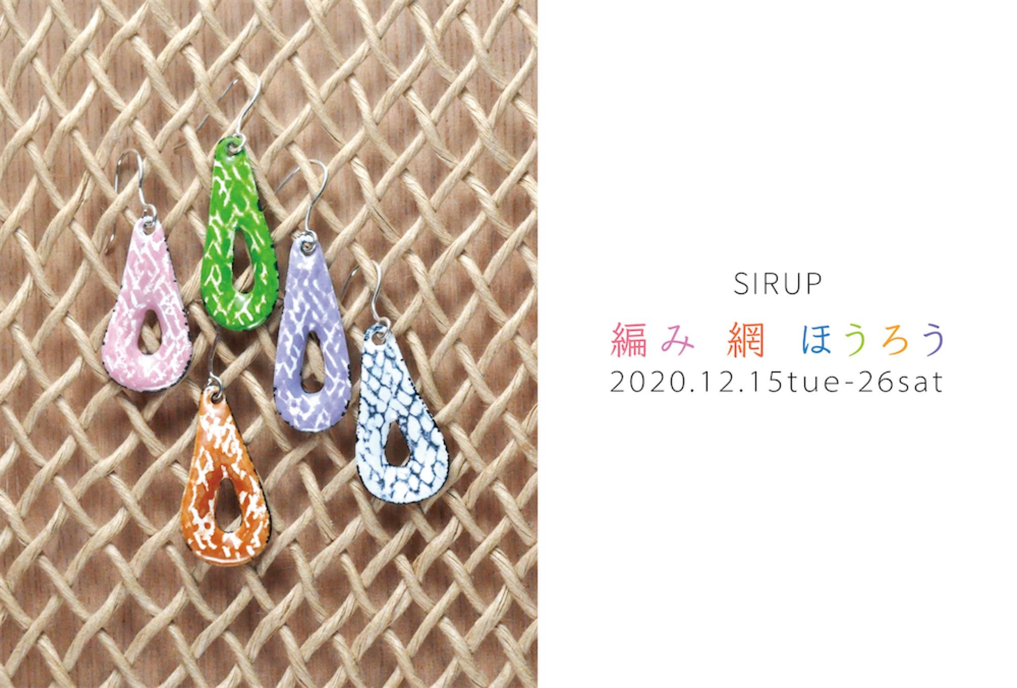 【店内イベント】SIRUP「編み 網 ほうろう」