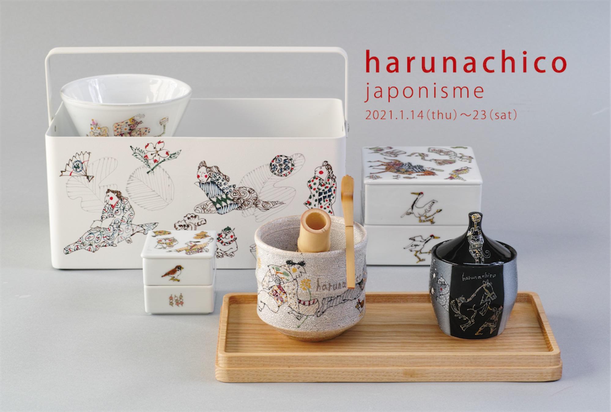【店内イベント】harunachico -ハルナチコジャポニズム-