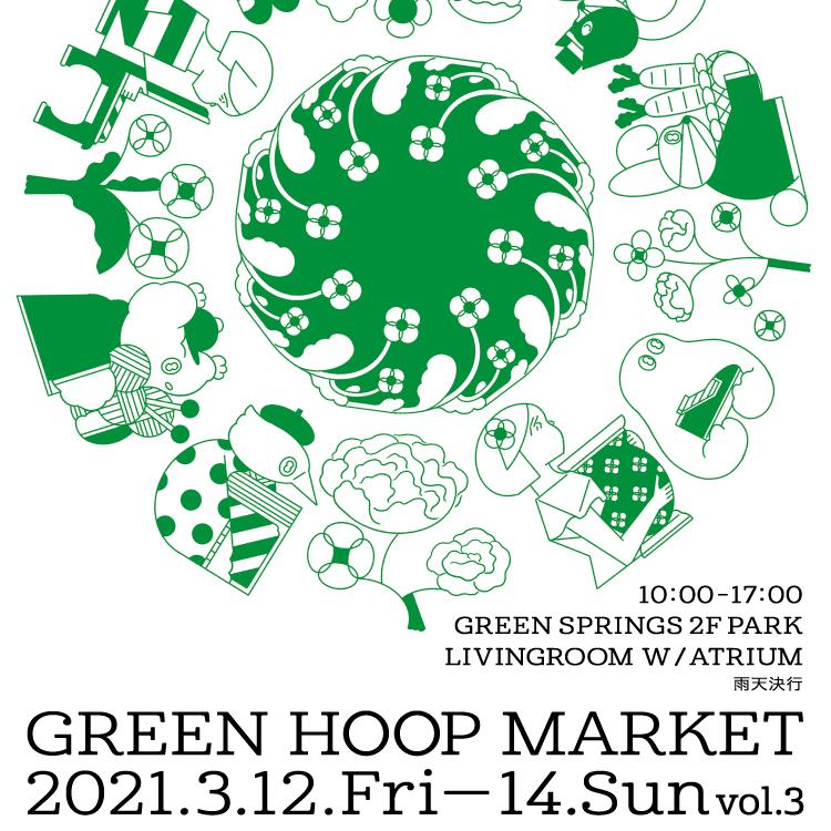 【出店イベント】GREEN HOOP MARKET Vol.3