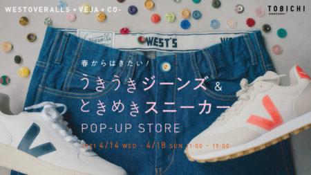 【出品イベント】春からはきたい!うきうきジーンズ&ときめきスニーカー
