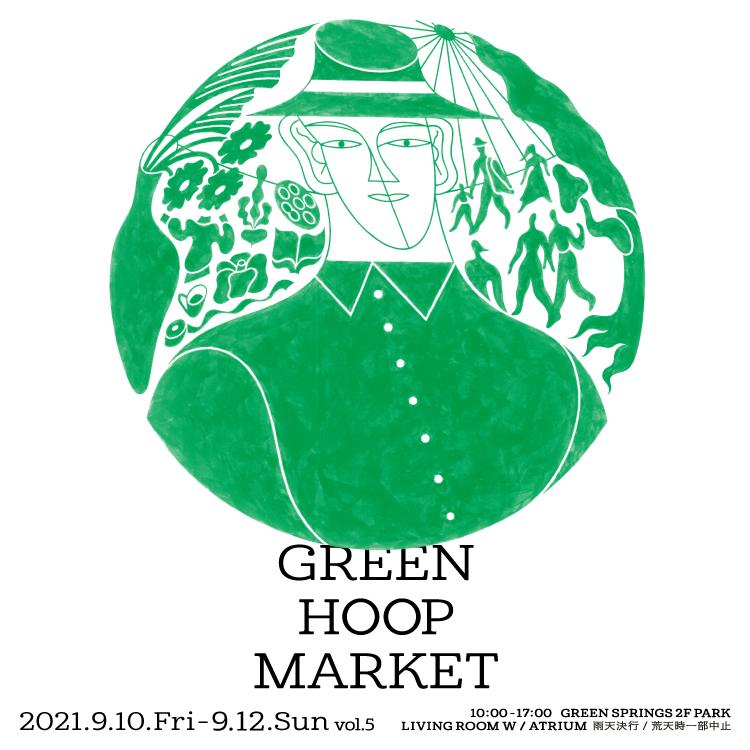 【出店イベント】GRREN HOOP MARKET Vol.5