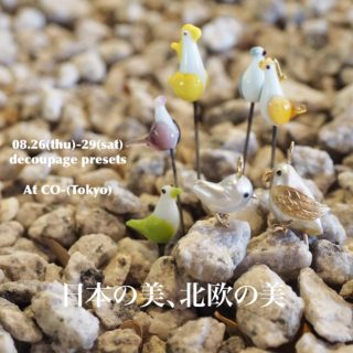 【店内イベント】decoupage 「日本の美、北欧の美」
