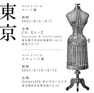 【店内イベント】マリエ ド リリのコート展